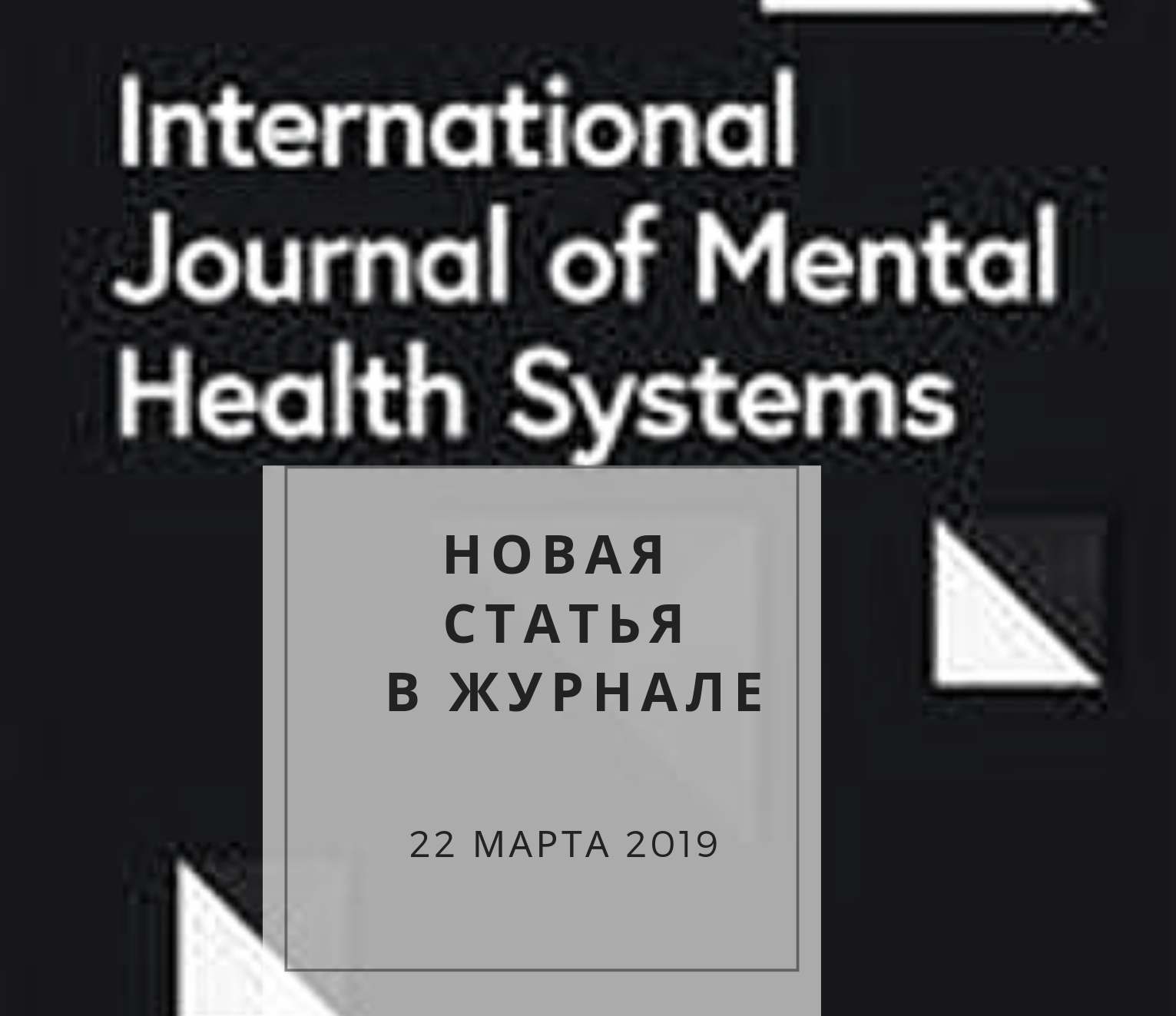 Новая статья о проекте International Journal of Mental Health Systems