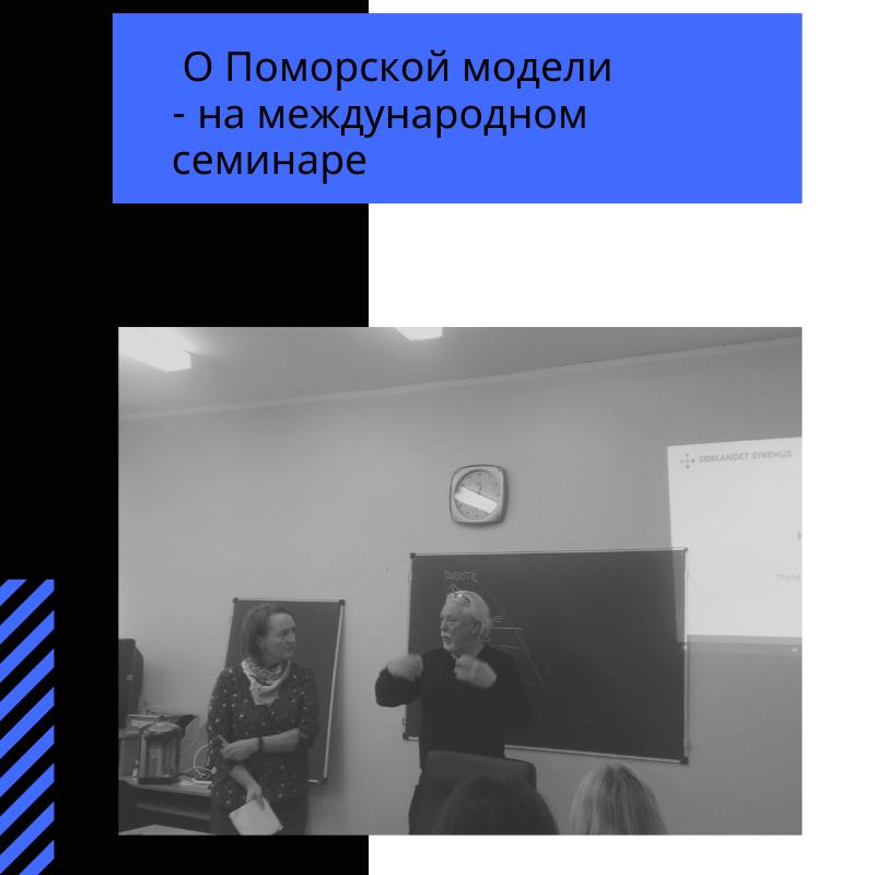 Поморская модель представлена на международном семинаре